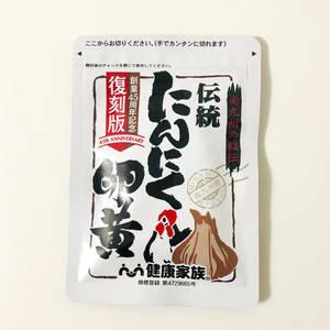 伝統にんにく卵黄 +アマニ 31粒 健康家族 サプリメント 新品未開封!送料無料!