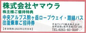 ヤマウラ 優待 中央アルプス駒ヶ岳ロープウェイ 路線バス 往復乗車ご招待券 1枚 送料無料★