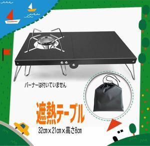 遮熱テーブル 遮熱板 テーブル 折り畳み シングルバーナー用 耐高温 アルミ合金製 軽量 4種類バーナー対応 専用収納袋付