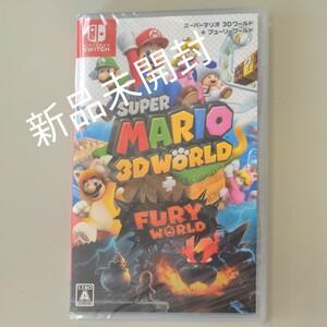 【新品未開封】 スーパーマリオ 3Dワールド+フューリーワールド