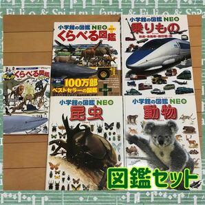 小学館の図鑑NEO くらべる図鑑 動物 昆虫 乗り物 まんが セット まとめ売り NEO ぷらす