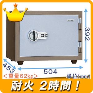 【MADE IN JAPAN】マグロック式2時間耐火金庫KMX-20MA【62kg】
