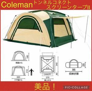 限定セール中!【美品】コールマン テント トンネルコネクトスクリーンタープ2