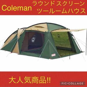 土日限定セール中【人気商品】コールマン テント ラウンドスクリーン2ルームハウス