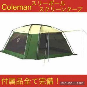 土日限定セール中!【美品】コールマン テント スリーポールスクリーンタープ