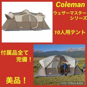 土日限定セール中!【美品】コールマン テント ウェザーマスター 10人用テント