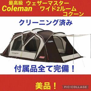土日限定セール【美品】コールマン テント ウェザーマスターワイド2ルームコクーン