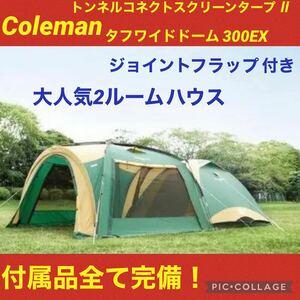 コールマン 2ルームテント タフワイドドーム&トンネルコネクトスクリーンタープ2