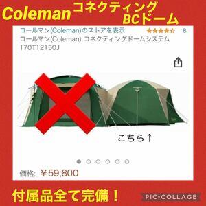 土日最終セール中!【極み 美品】コールマン テント コネクティングBCドーム