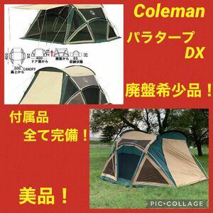土日限定セール中!【美品】コールマン Coleman テント パラ タープDX