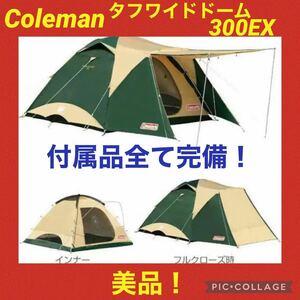月末最終セール中!【美品】コールマン テント タフワイドドーム300EX
