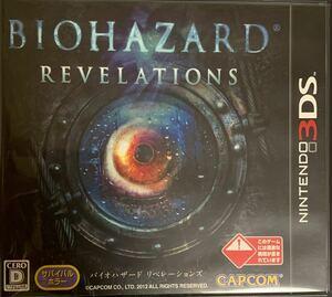 バイオハザードリベレーションズ 3DS