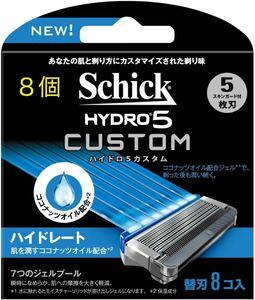 【送料無料】Schick HYDRO5 CUSTOM シック ハイドロ 5 カスタム 替刃8個 5枚刃