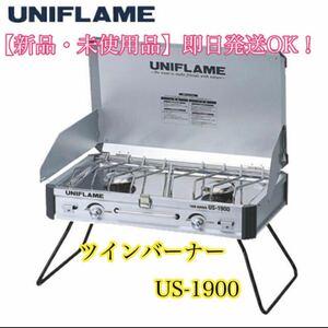 【新品・未使用品】ユニフレーム ツインバーナー US-1900 即購入OK