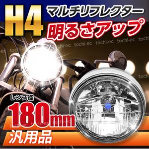 マルチリフレクター H4 ヘッドライト ヘッドランプ XJR400 ヤマハ純正タイプ バイク ホンダ CB1100 CBX400 ホーネット250 VTR250 TKC-357