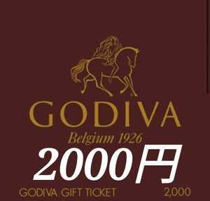 GODIVA ゴディバ eギフト 電子チケット ギフト券 2000円分