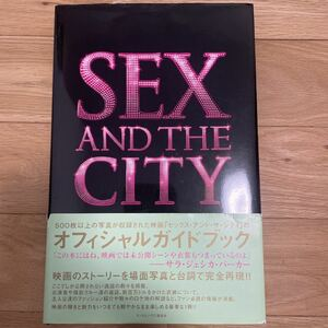 Sex and the city:the movie オフィシャルガイドブック