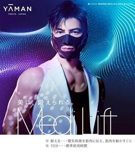(YA-MAN) メディリフト プラス MediLift PLUS ゲルセット