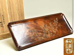 1921年製 御蔵島桑 島桑 桑 隅切盆 軸盆 煎茶盆 刳物 指物 銘木