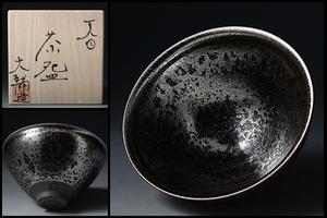 ■特別出品■1000円~■ SP9036 橋本大輔 鉄釉 窯変天目 茶碗 碗 抹茶碗 茶器 茶道具 未使用 共箱