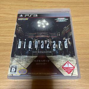 バイオハザードHDリマスター PS3ソフト