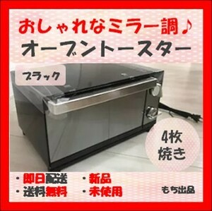【めちゃおしゃれ!キレイに焼ける!】オーブントースター ミラー 4枚焼き アイリスオーヤマ 新品 未使用 未開封 お菓子作り