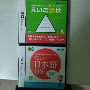 DSソフト えいご漬け 日本語