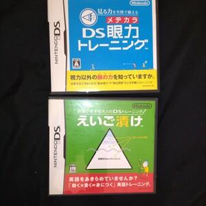 DSソフト えいご漬け DS眼力トレーニング
