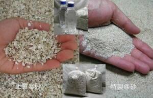 カ ア カ リ @ Two types of sand (special manufactured by specialty .. Total 5 kg) Natural seawater set
