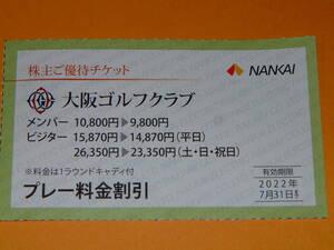 即決★大阪ゴルフクラブ割引券 1~6枚。南海電鉄株主優待券 2022年7月31日まで 発送63円