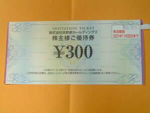 即決有★吉野家株主優待券 300円券 1~9枚 2021年11月30日まで