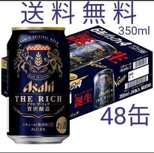 アサヒ ザ・リッチ 贅沢醸造 350ml 48缶 賞味期限22年3月~22年5月 新ジャンル 送料無料