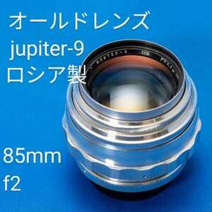 ジュピター9 JUPITER-9 85mm f2 M42マウント