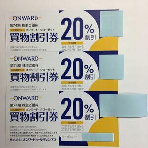 【3枚】オンワード ONWARD 株主優待 割引券 2022年5月31日まで 送料無料 コード通知のみ