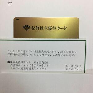【最新・返却不要】松竹 株主優待カード 160P 男性名義  ゆうパケット無料