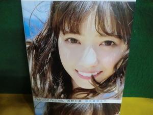 乃木坂46 西野七瀬写真集 風を着替えて 初版