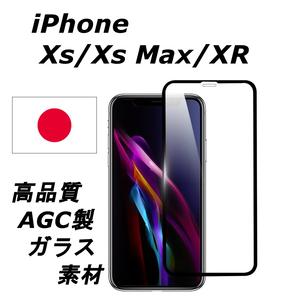 iPhone Xs / Xs Max / XR AGC (旭硝子) 製素材 高品質 硬度9H 厚さ0.3mm 3D加工 AFナノコーティング SGS認証製品 強化 ガラスフィルム 2