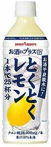 ≪送料無料≫c25 ポッカサッポロ とくとくレモン お酒にプラス 500ml
