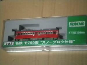 MODEMO製 名鉄 モ750形 スノープロウ仕様 中古品