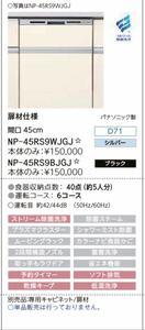 値下げ NP-45RS9WJGJ Panasonic食器洗い乾燥機 シルバー色 未使用品