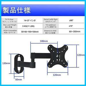 JXMTSPW モニター テレビ壁掛け金具 14-27インチ 液晶モニター対応 回転式左右移動式 上下角度調節 前後伸縮 最大VESA規格100*100MM