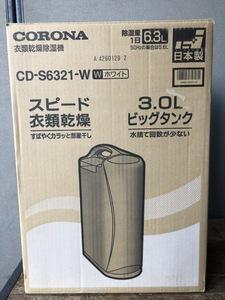 コロナ 除湿機 Sシリーズ ホワイト CD-S6321-W [コンプレッサー方式 /木造8畳まで /鉄筋16畳まで] 2021年製造 未使用品