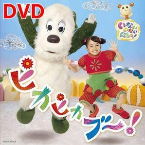 【新品】NHK DVD いないいないばあっ! ピカピカブー!