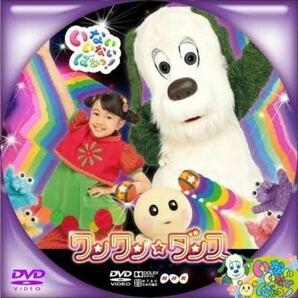 【新品】NHK DVD いないいないばあっ! ワンワン☆ダンス