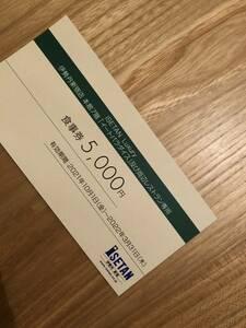 ISETAN 伊勢丹新宿店 本館7階 「イートパラダイス」及び周辺レストラン専用 食事券 5千円×1枚 5,000円×1枚 有効期限2022年3月31日(木)