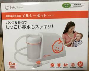 BabySmile メルシーポット S-503 電動鼻水吸引器