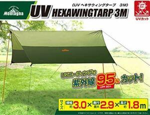 montagna モンターナ UVヘキサウィングタープ 3M 4〜6人用 新品未使用品