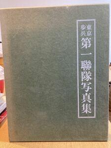 東京歩兵 第一聯隊写真集