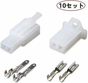 10セット 2極 コネクターキット 平型端子 配線スッキリ コネクタ カプラー 端子 10セット 2極 接続端子 配線加工 DI