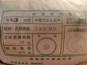 『新米』【玄米】令和3年産長野県産コシヒカリ 玄米30キロ 検査1等